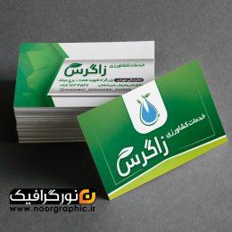 کارت ویزیت خدمات کشاورزی (دورو)