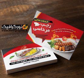کارت ویزیت رستوران و رستوران سنتی(دورو)