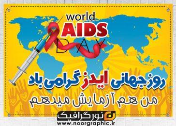 طرح بنر روز جهانی ایدز
