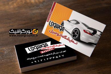 کارت ویزیت نمایشگاه اتوموبیل (دورو)
