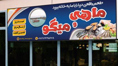 طرح لایه باز بنر فروش ماهی و میگو