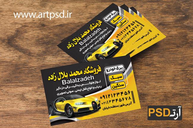 کارت ویزیت لایه باز لوازم یدکی و برقی اتومبیل