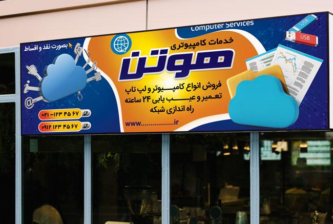 طرح لایه باز بنر تبلیغاتی فروشگاه کامپیوتری