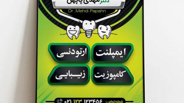تراکت لایه باز کلینیک دندان پزشکی