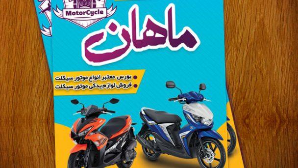 psd طرح لایه باز تراکت تبلیغاتی نمایشگاه و فروشگاه موتورسیکلت