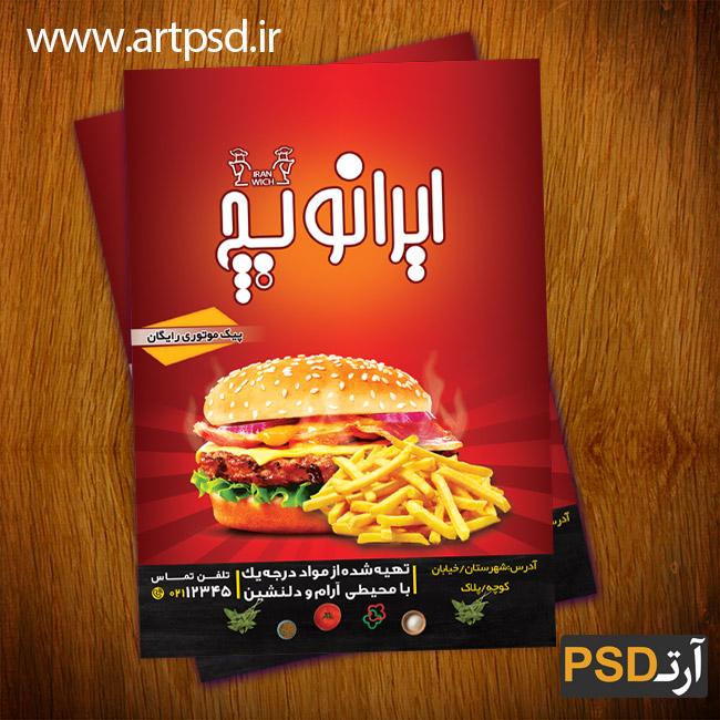 PSDطرح لایه باز تراکت تبلیغاتی فست فود ساندویچ و پیتزا