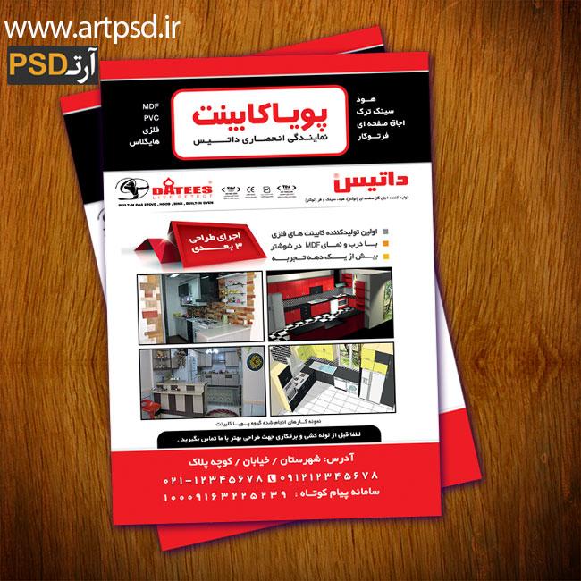 طرح لایه باز psd تراکت کارگاه کابینت و کمد دیواری و صنایع چوبی mdf