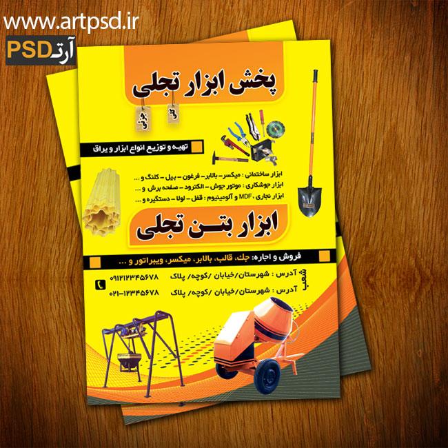 PSDطرح لایه باز تراکت تبلیغاتی ابزار و یراق ساختمانی