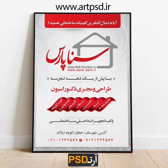 psd طرح لایه باز تراکت تبلیغاتی طراحی دکوراسیون