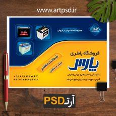 طرح لایه باز تراکت فروشگاه باطری فروشی PSD