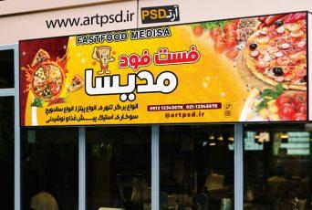 طرح لایه باز تابلو بنر تبلیغاتی فست فود پیتزا و ساندویج psd