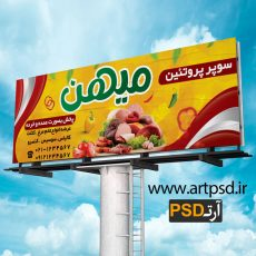طرح لایه باز تابلو تبلیغاتی بنر سوپرپروتئینیpsd
