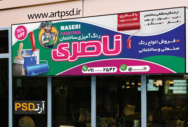 طرح لایه باز تابلو تبلیغاتی بنر فروشگاه رنگ و رنگ آمیزی ساختمان psd
