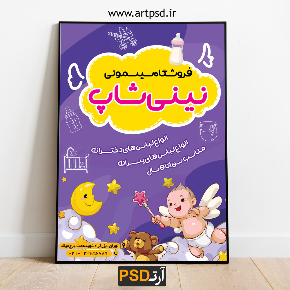 تراکت رنگی پوشاک کودک و سیسمونی نوزاد