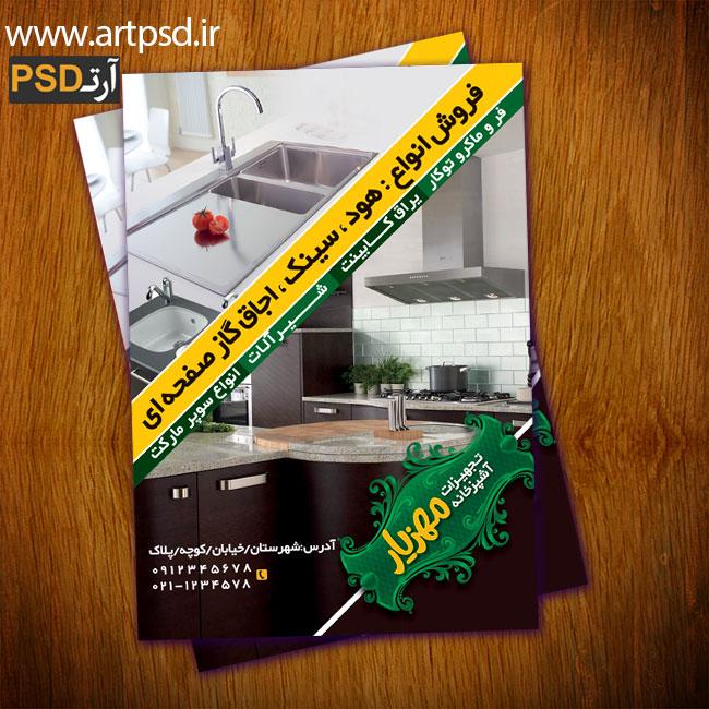 طرح لایه باز تبلیغاتی تراکت تجهیزات آشپزخانه PSD