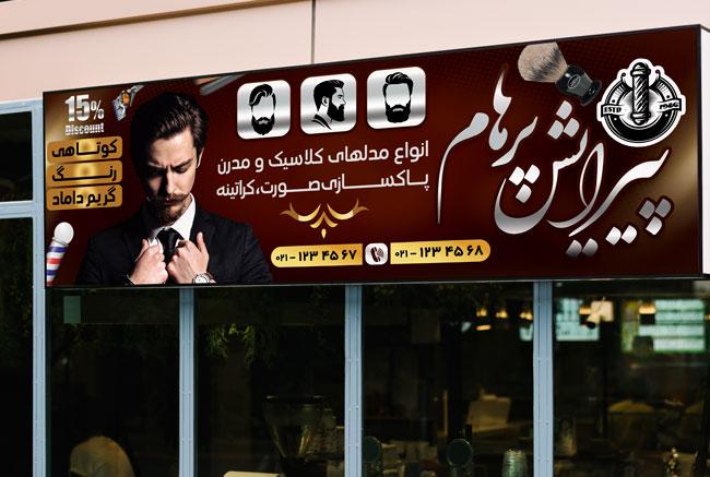 طرح لایه باز بنر آرایشگاه مردانه