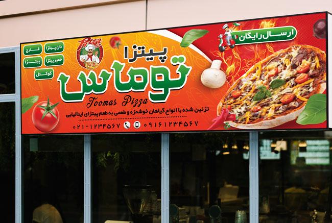 طرح لایه باز بنر تبلیغاتی فست فود پیتزا و ساندویچ