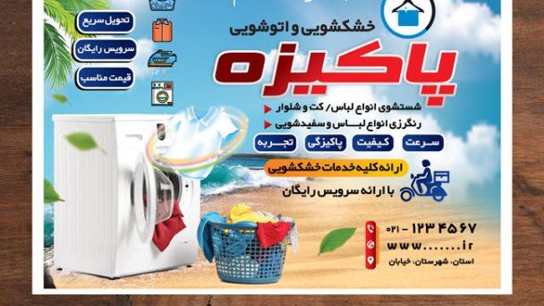 طرح لایه باز تراکت تبلیغاتی خشکشویی