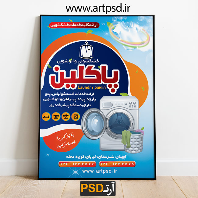 PSDطرح لایه باز تراکت تبلیغاتی خشکشویی و اتوشویی سفیدشویی