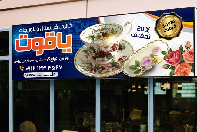 طرح بنر لایه باز تبلیغاتی شیرینی سرا