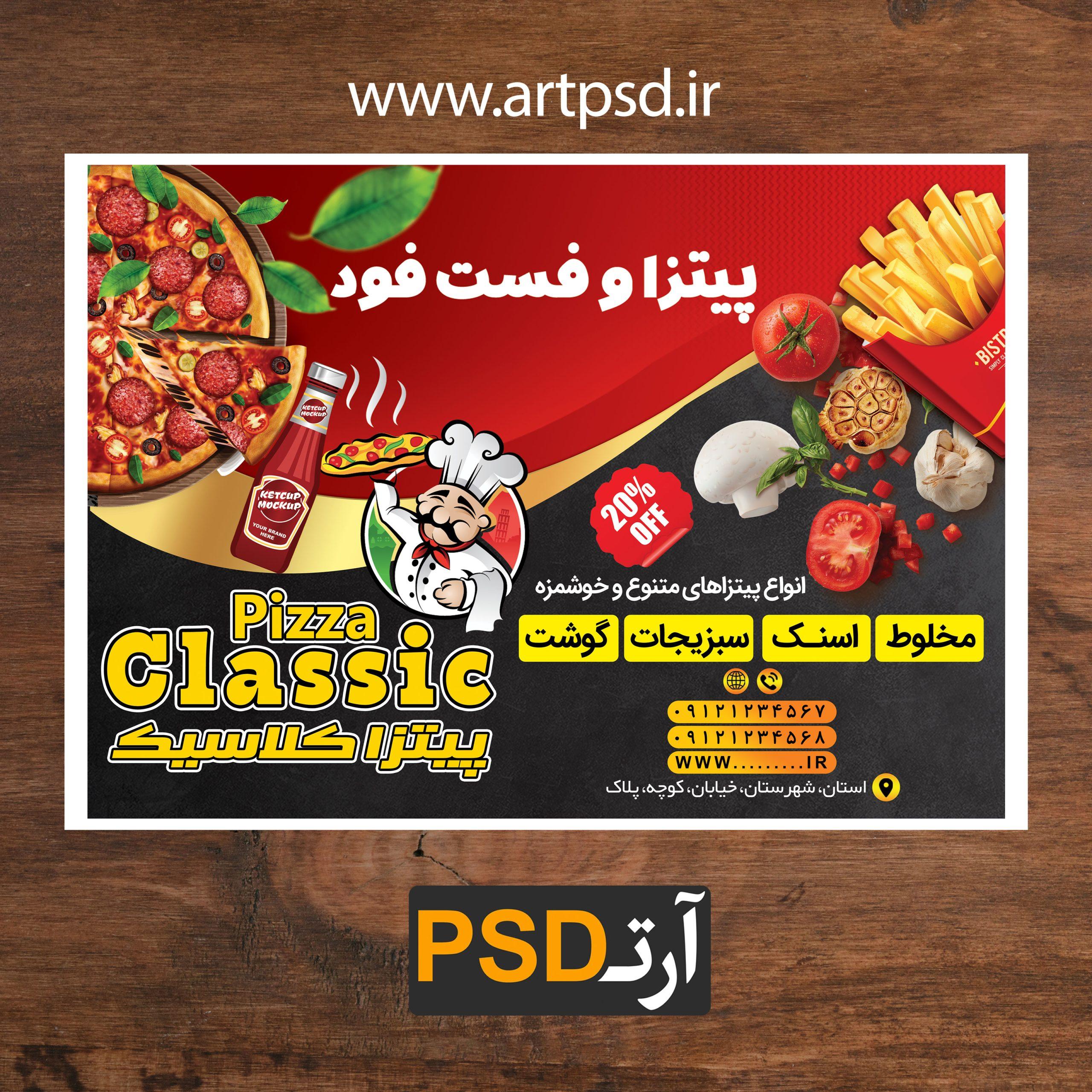 تراکت لایه باز طرح فست فود پیتزا و ساندویچ PSD