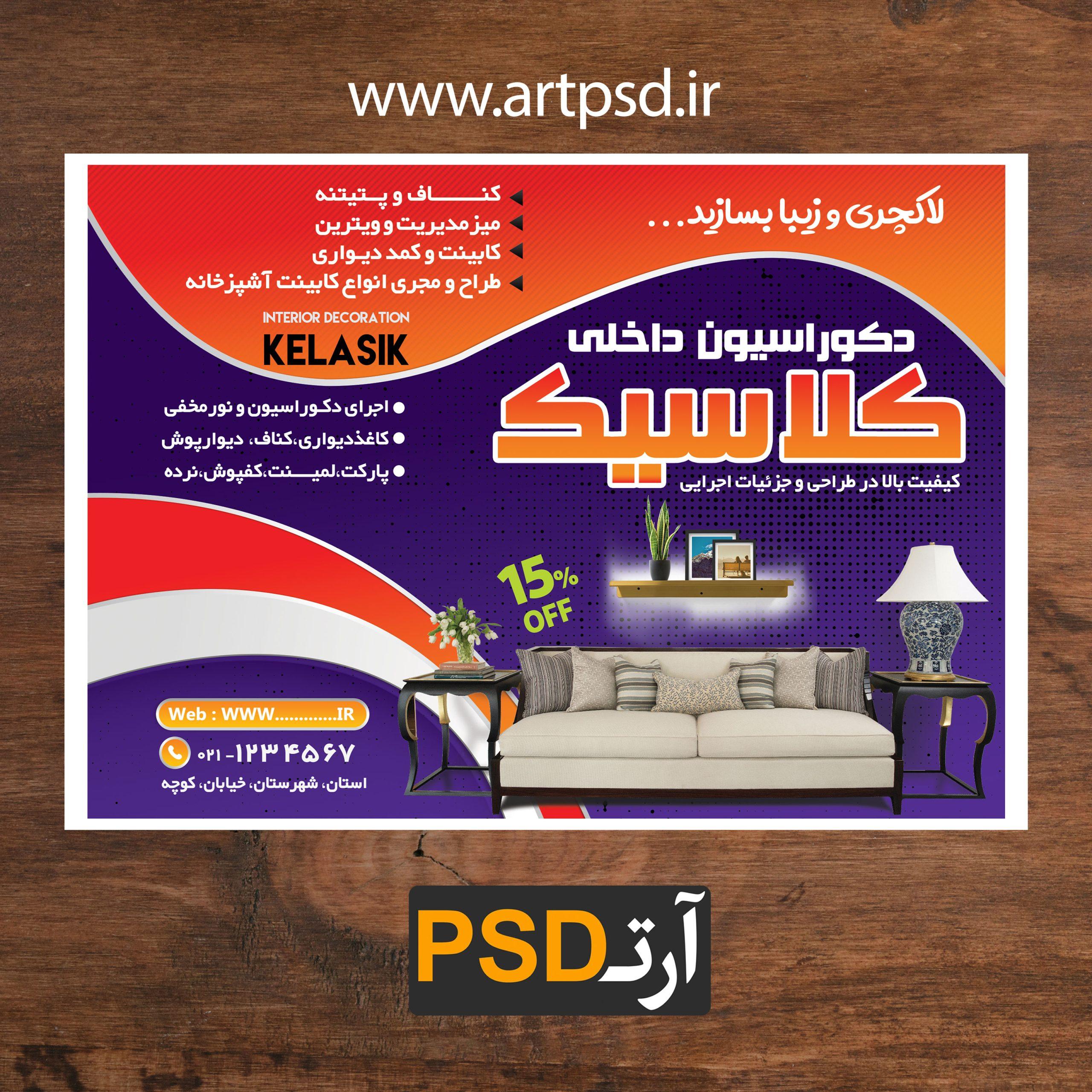 تراکت لایه باز تبلیغاتی تزیینات و دکوراسیون ساختمان