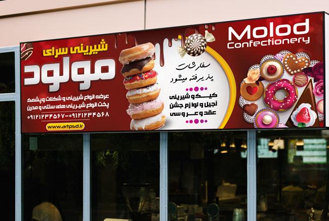 طرح لایه باز شیرینی فروشی