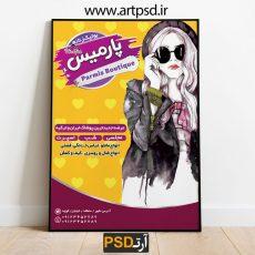PSDطرح لایه باز تراکت تبلیغاتی بوتیک زنانه