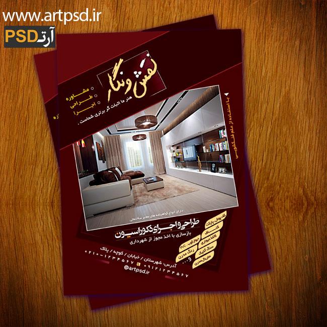 طرح لایه باز تراکت تبلیغاتی دکوراسیون و تزیینات داخلی ساختمان PSD