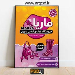 "<span itemprop=""name"">تراکت لایه باز کیف و کفش زنانه</span>"