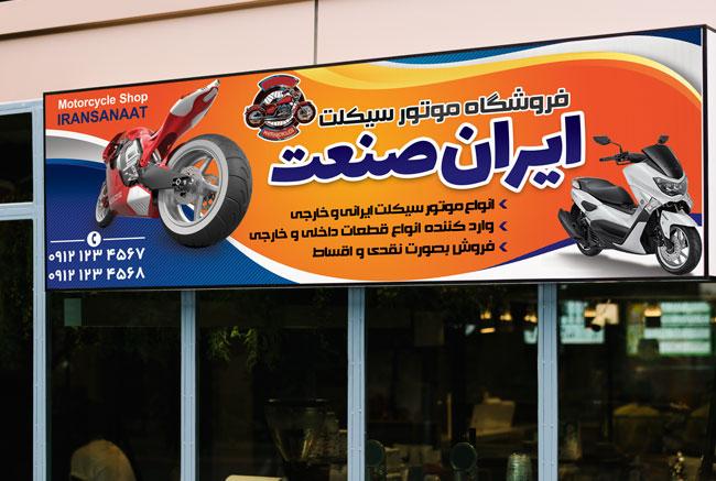 طرح لایه باز فروشگاه موتور سیکلت