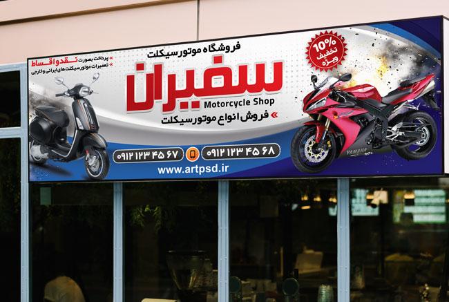 طرح لایه باز بنر فروشگاه موتور سیکلت