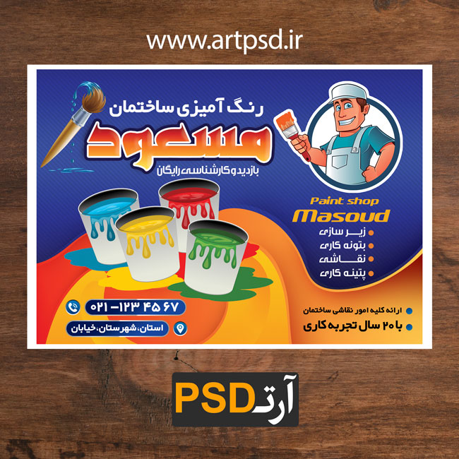 PSD تراکت لایه باز تبلیغاتی رنگ ساختمان
