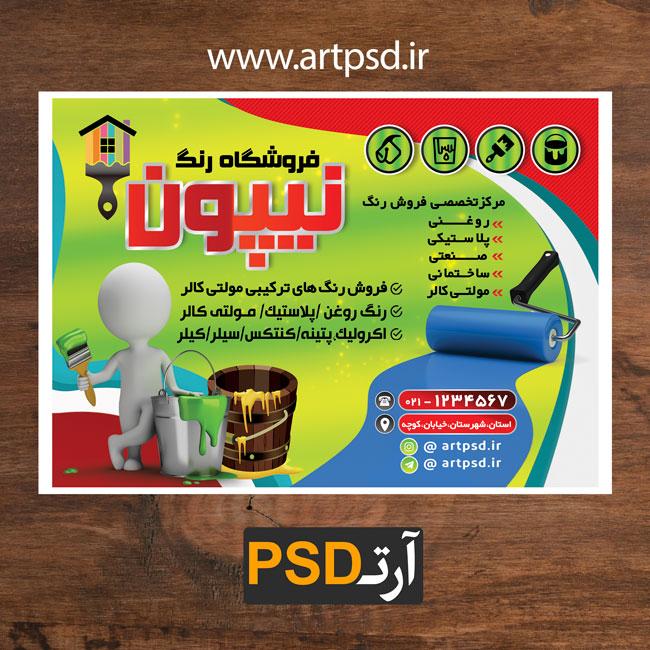 طرح لایه باز تراکت تبلیغاتی رنگ آمیزی ساختمان