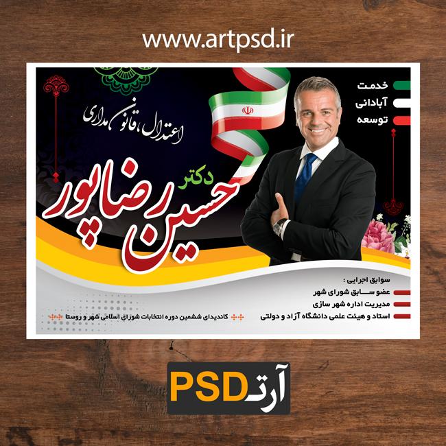 پوستر کاندیدای انتخابات