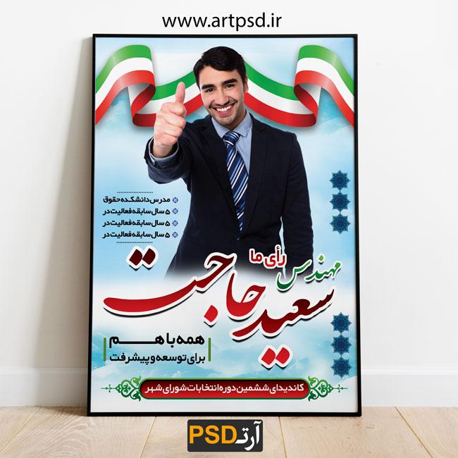طرح PSDتراکت انتخابات شورای شهر و روستا